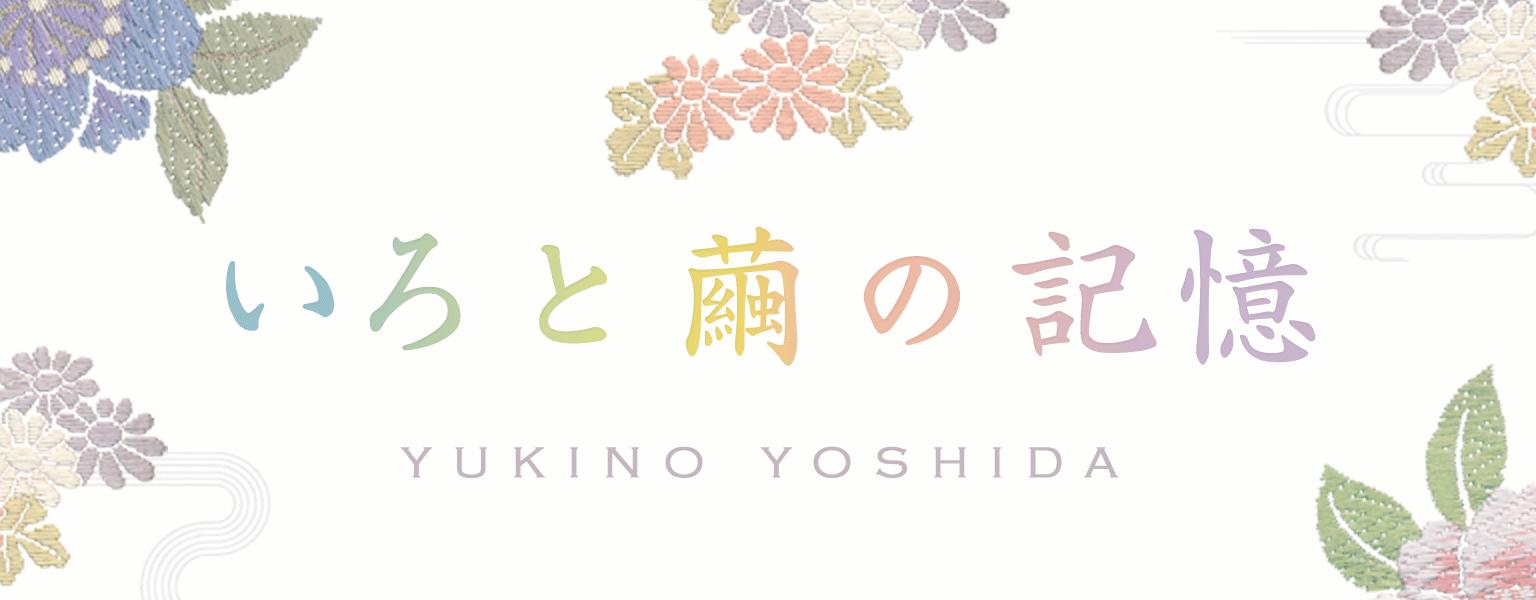 いろと繭の記憶 yukino yoshida
