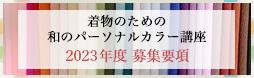 日本の色と着物を学ぶ二十四節気 2019年度募集要項